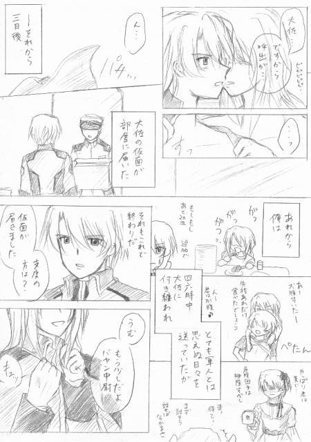 ネオ×スウェン漫画27