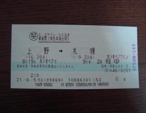 カシオペア乗車券
