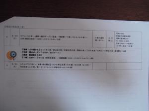 DSCN1447_1233_convert_20090812130858.jpg