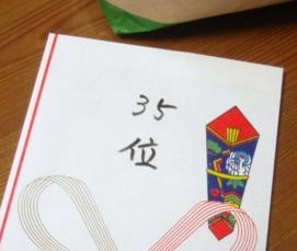 11月24日賞品2