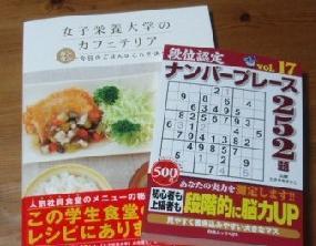 2月1日本2冊