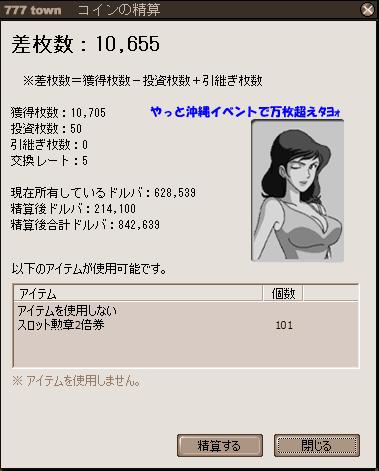 沖縄イベント1