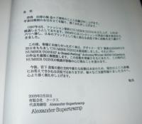 アレキサンダー・スーパートランプ
