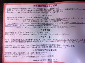 20110915_03.jpg