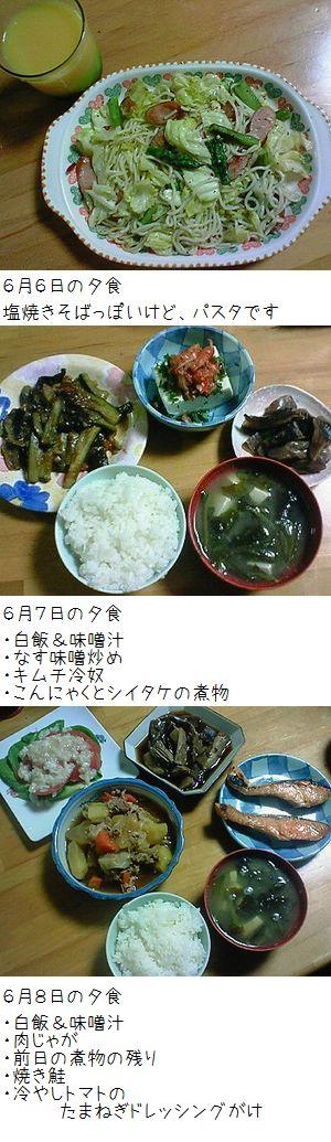 3日間の夕食2