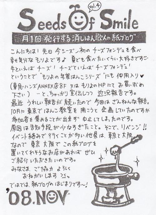 kamiblog401.jpg