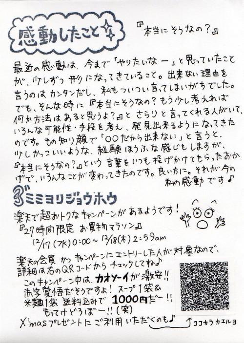kamiblog502.jpg