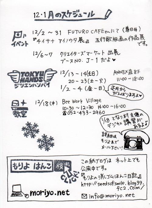 kamiblog504.jpg