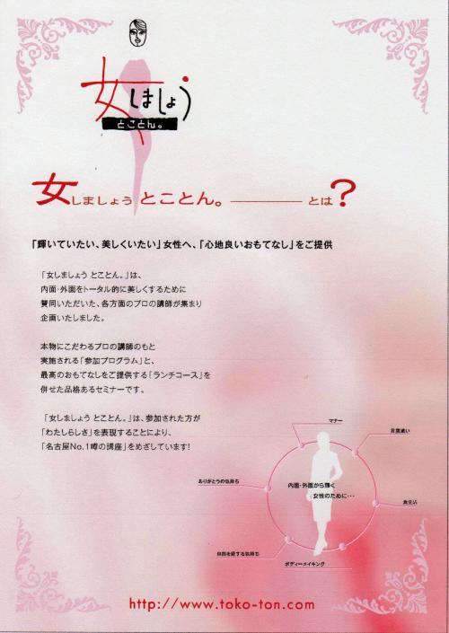 tokoton0011.jpg