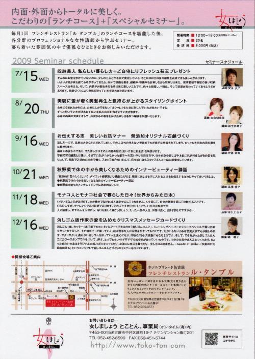 tokoton0022.jpg
