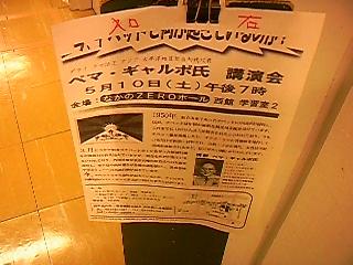 ペマ・ギャルボ氏講演会