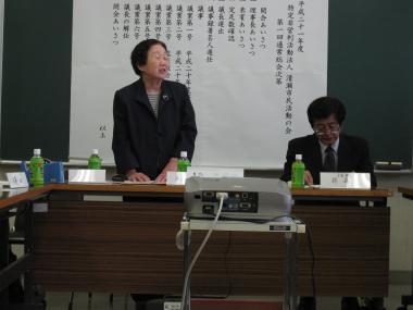 市民活動の会 総会