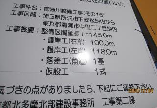 091204+工事明細、セ+068_convert_20091205005923