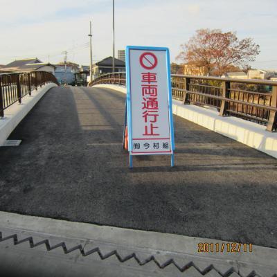 IMG_0849境橋開通_convert_20111213120213