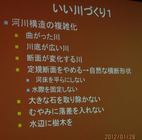 IMG講演会1 _1375_convert_20120130123240
