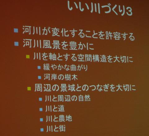 IMG_1379講演会3 _convert_20120130152320