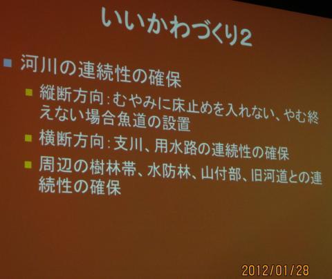 2IMG_1377講演会_convert_20120130220208