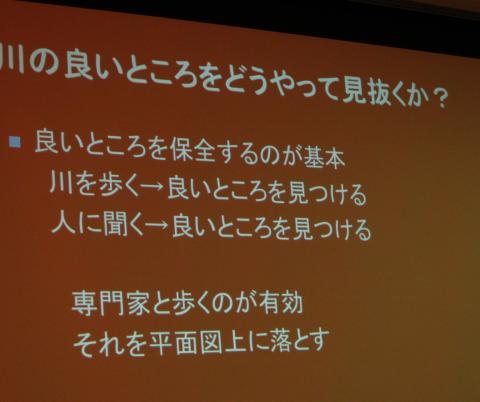 IMG_1386講演会5_convert_20120130220911