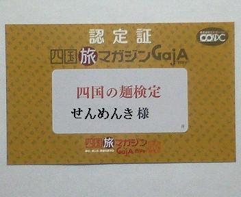 四国の麺検定