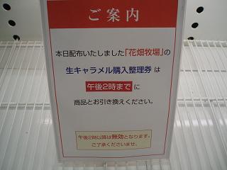 タカシマヤ (3)