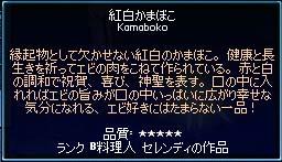 mabinogi71.jpg