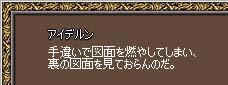 mabinogi_2009_02_04_014.jpg