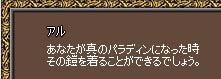 mabinogi_2009_02_09_005.jpg