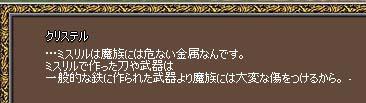 mabinogi_2009_02_11_053.jpg