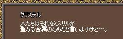 mabinogi_2009_02_11_054.jpg