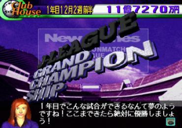 チャンピオンシップ3