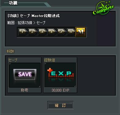 セーブMaster☆
