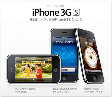 iPhone3gs_apple_image.jpg