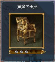 黄金の玉座