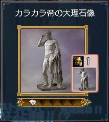 カラカラ帝の大理石像