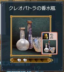 クレオパトラの香水瓶