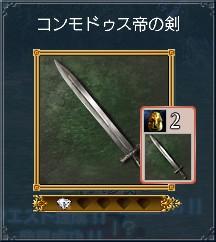 コンモドゥス帝の剣