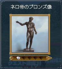 ネロ帝のブロンズ像