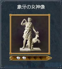 象牙の女神像