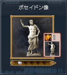 ポセイドン像