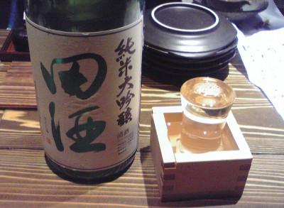 純米大吟醸田酒