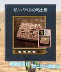セルバベルの粘土板