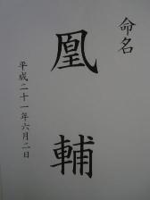09 愛知10