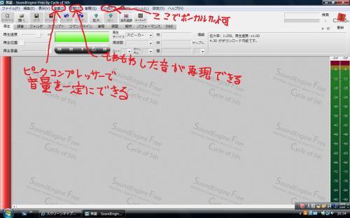 SoundEngine+Free_convert_20081205211527[1]