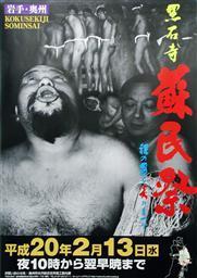 20080417蘇民祭