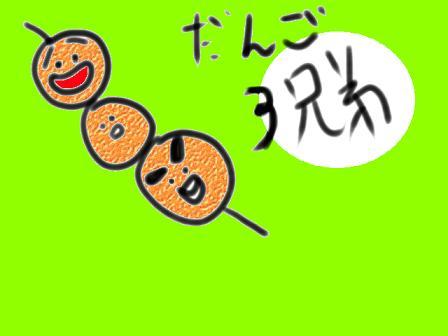 団子三兄弟1
