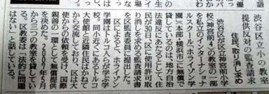 読売7/1記事