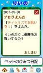 20070530ri-no-nikki.jpg