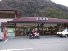 津和野駅正面