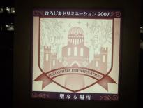 20071211041広島ドリミネーション05
