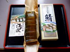 五右衛門寿司